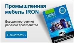 iron_catalog_banner246